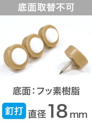釘止め スベイリー FPK-30 18mm【底面が交換できないタイプ】|打込み式イス脚カバー