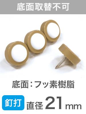 釘止め スベイリー FPK-31 21mm【底面が交換できないタイプ】|打込み式イス脚カバー