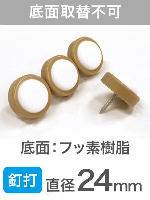 釘止め スベイリー FPK-32 24mm【底面が交換できないタイプ】|打込み式イス脚カバー