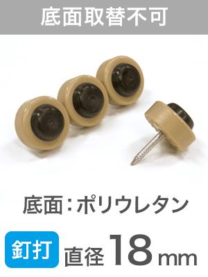 釘止め ハイグリップ FPK-33 18mm【底面が交換できないタイプ】|打込み式イス脚カバー