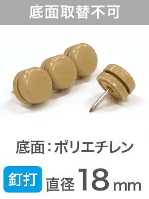 釘止め セイオン FPK-36 18mm【底面が交換できないタイプ】|打込み式イス脚カバー