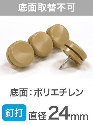 釘止め セイオン FPK-38 24mm【底面が交換できないタイプ】|打込み式イス脚カバー