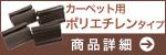 濃茶色のカーペット用ポリエチレンタイプ椅子脚カバーSサイズ