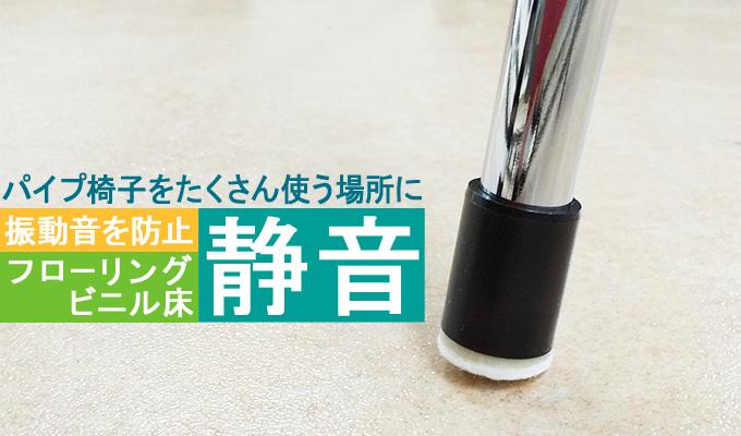 弾性材質のエラストマーが嫌な引きずり音を吸収する椅子脚カバー「パイプ脚用キャップ 静音」