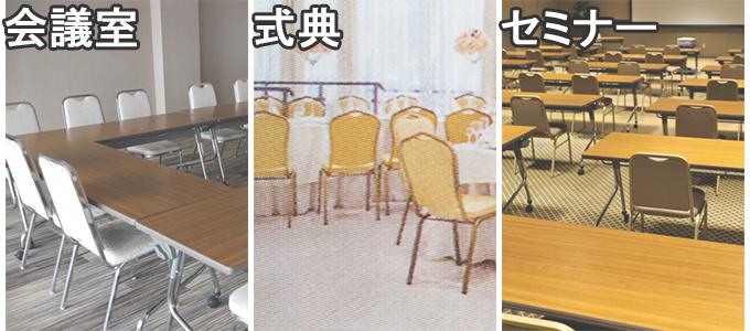 会議室・式典・セミナーなど大人数が集まる場所