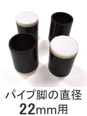 パイプ脚専用キャップ 22mm