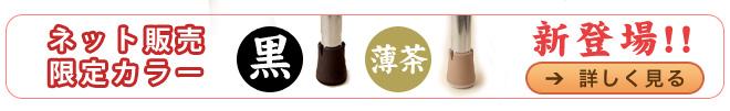 イスを引きずる音・床のキズ防止ワイドフェルトキャプスリム。ネット販売限定カラー。