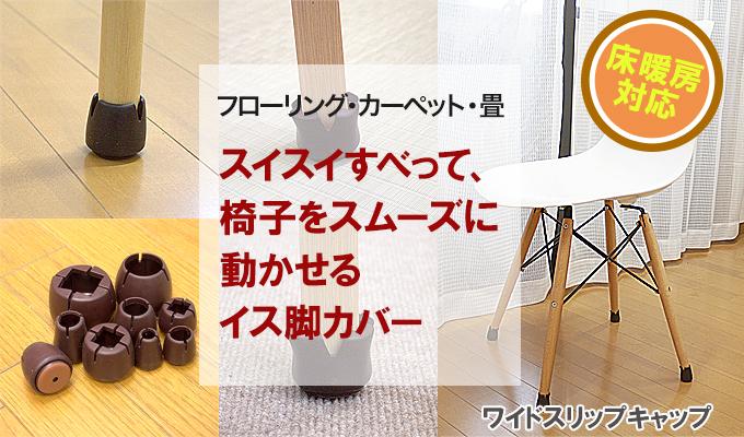 フッ素樹脂でスイスイ椅子がすべってスムーズに動かせる椅子脚カバー「ワイドスリップキャップ」