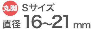 ワイドスリップキャップ丸脚用Sサイズの適合サイズ