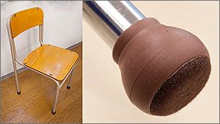 学校でよく使われる椅子脚カバー「イス脚フィット」