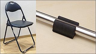 折りたたみ椅子にピッタリの椅子脚カバー「サークル脚用キャップ」