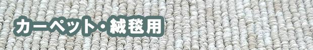 カーペット用の椅子脚カバー