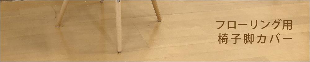 フローリングに最適な椅子脚カバー