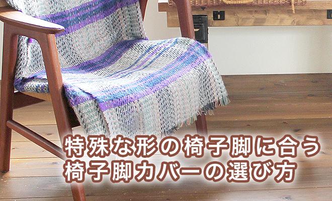 特殊な形状の椅子脚に合う椅子脚カバーの選び方
