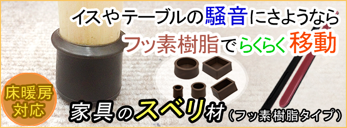 家具のスベリ材(フッ素樹脂タイプ)