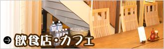 飲食店・カフェ