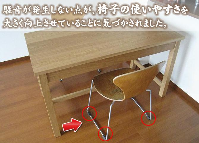 騒音が発生しない点が、椅子の使いやすさを大きく向上させていることに気づかされました。
